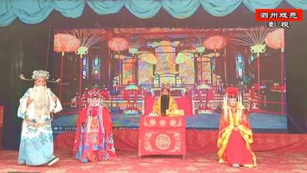 曲剧全场戏《大登殿》之十一  洛阳市曲剧二团演唱