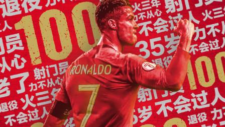 葡萄牙之王!C罗国家队经典进球大赏 哪一幕是你心中的白月光