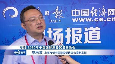 服贸会专访: 上海宁区投资促进办公室副主任樊乐波