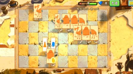 15 植物大战僵尸2神秘埃及第12关,骆驼僵尸连连看