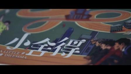 #小舍得青# 由张晓波执导,宋佳、佟大为、蒋欣