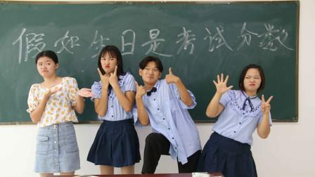 假如生日作为考试分数,学渣扬眉吐气了,1月1号的学霸哭了!