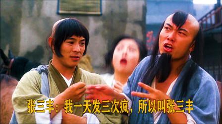 张三丰:我每天发疯3次,所以我叫张三丰