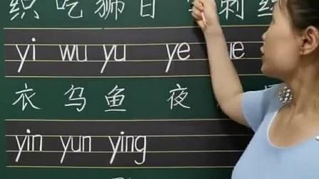 学拼音必须保存的《整体认读音节表》,孩子读几遍就会了!