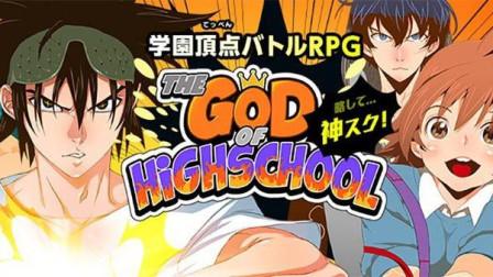 《高校之神》大家看了吗