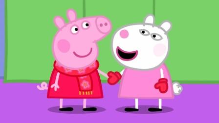 小猪佩奇过新年,不仅穿上了新衣服,还和小朋友们做游戏