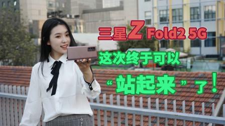 """三星Z Fold2 5G上手:这次终于可以""""站起来""""了"""