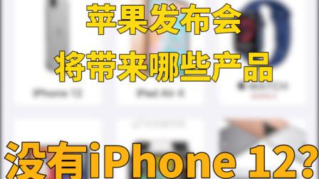 苹果发布会时间正式公布,但却没有iPhone 12,都会发布哪些产品呢?
