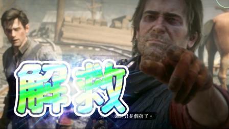 『荒野大镖客2:救赎』不寻求赦免(一):解救