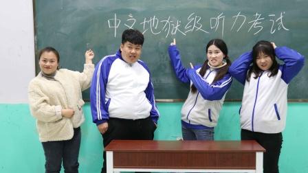 """老师考学生""""地狱级听力"""",最后一题全班却默默离开!"""