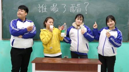 """学霸王小九:师生玩""""谁喝了醋""""游戏,没想师生都很厉害!你猜出谁喝了醋吗?"""