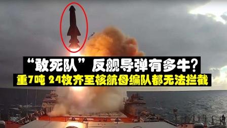 """""""敢死队""""反舰导弹有多牛?重7吨,24枚齐至核航母编队也无法拦截"""