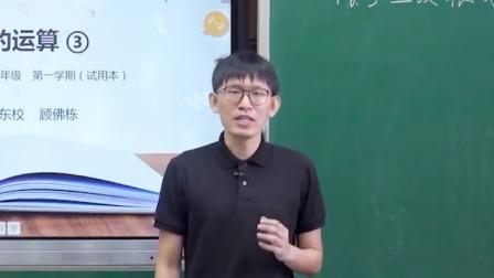 上海市中小学网络教学课程 八年级 数学 二次根式的运算(三)