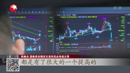 视频|受国际原油大跌影响 国内原油期货跌停、创业板指暴跌近5%