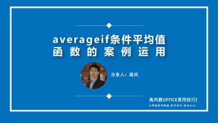 成都excel企业培训:averageif条件平均值函数的案例运用