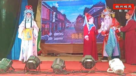 曲剧全场戏《薛丁山征西》之七  南阳市青年曲剧团演唱