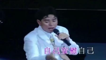 卡拉永远OK (前段Live) (晋级) - 谭咏麟