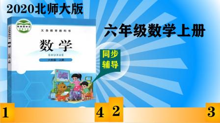 六年级数学上册35 天安门广场 P36 名师课堂