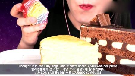 吃货小姐姐:吃播彩虹千层蛋糕、巧克力千层蛋糕,发出的咀嚼声!