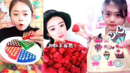美女直播吃彩色披萨果冻、草莓脆、看着就想吃