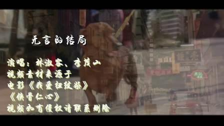 林淑容李茂山演唱的《无言的结局》,经典歌曲,7080后回忆!