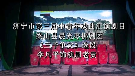 山东枣梆《三子争父》选段 梁山县晨光枣梆剧团 李凡平饰演周老贵