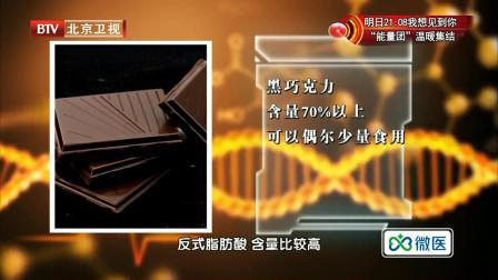 大医生:减肥期间黑巧克力能不能吃?专家告诉你可以吃但是有前提