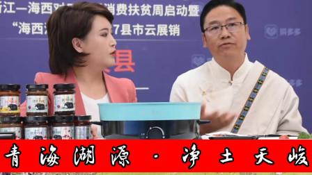 天峻县副县长闹吾尖措为高原牛羊肉代言,我们的羊肉是一流的