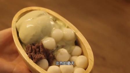 炎炎夏日,怎么能没有冰淇淋呢,日式蜜豆丸子抹茶冰淇淋!