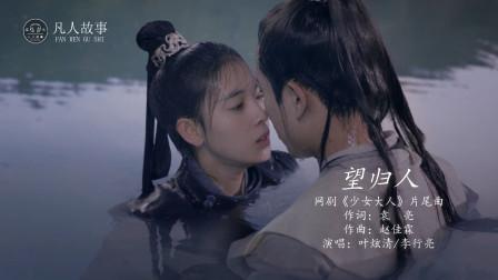 《少女大人》自制情感片尾曲《望归人》,混剪MV