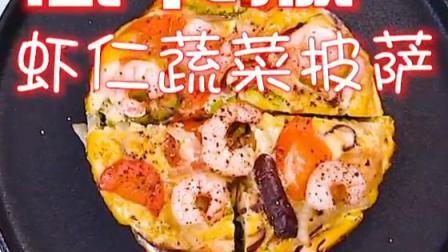 比运动管用的减脂餐,虾仁蔬菜披萨,光吃也能瘦10斤