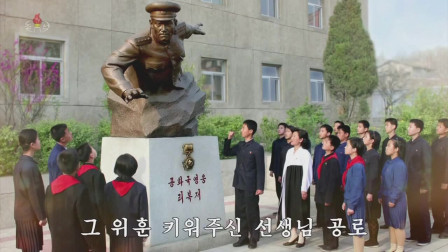 朝鲜歌曲《我的老师》——9月10教师节-祝天下所有的老师节日快乐