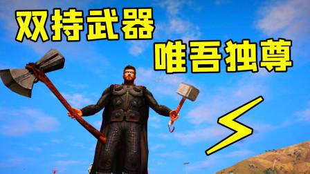 GTA5星尘:当雷神同时拿到暴风战斧和雷神之锤,战力会有多高?