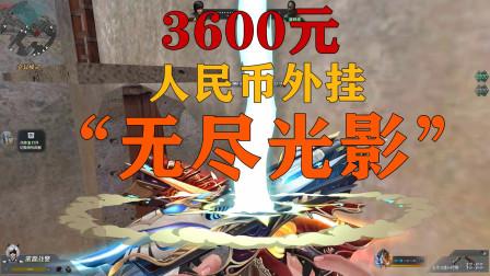 生死狙击无道:3600元才能升满的传说武器无尽光影人民币外挂