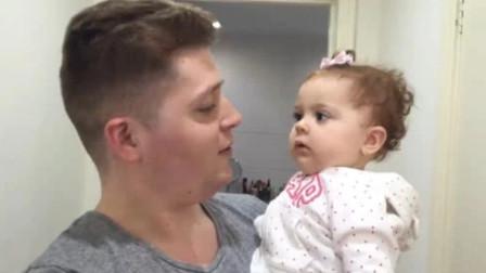 大胡子爸爸突然刮掉胡子,小宝宝看着爸爸一脸疑惑,差点崩溃了!