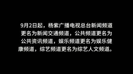 杨紫广播电视总台4个频道更名公告(请勿屏蔽)