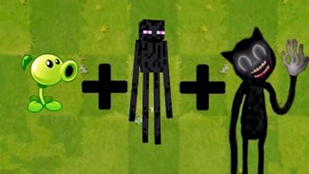末影人卡通猫豌豆射手组合大战僵尸 我的世界植物大战僵尸