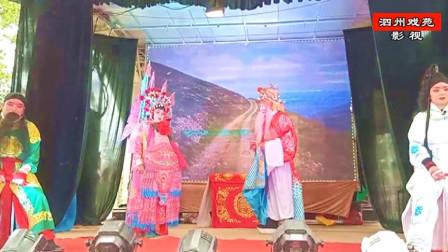 曲剧全场戏《薛丁山征西》之十三  南阳市青年曲剧团演唱
