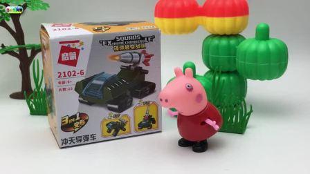 启蒙积木战车,小猪佩奇拼超变机动队!