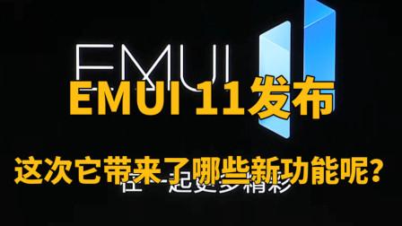 EMUI 11发布,这次它带来了哪些新功能呢?2分钟快速了解一下