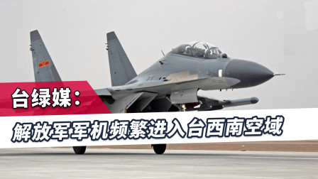 台绿媒称解放军多架战机进入台西南空域,台军24次广播要求离
