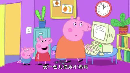 小猪佩奇猪妈妈读她的新书,大家喜欢她的书