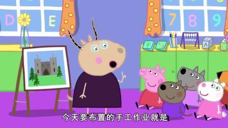 小猪佩奇佩奇要制作城堡,提起要用闪光粉,家长们如临大敌