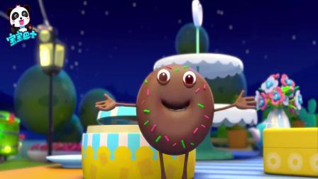 宝宝巴士:甜甜圈和马卡龙,一起握手手,又交到一群好朋友