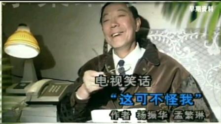 电视笑话《这可不怪我》杨振华