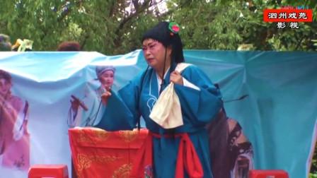 曲剧全场戏《安安送米》之八  南阳市笑畅艺术团演唱