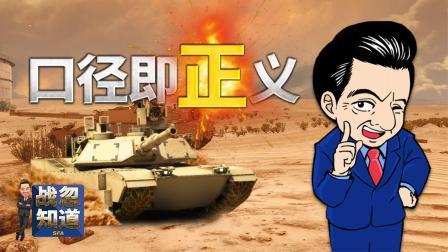 口径即正义,你知道现代坦克的火力有多猛吗?