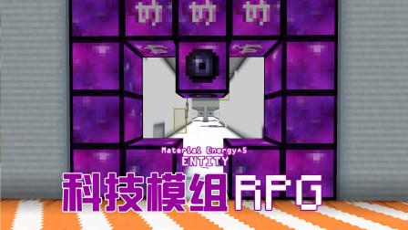 《打破保护AI的虚空屏障》我的世界ME5模组RPG生存实况视频 安逸菌解说