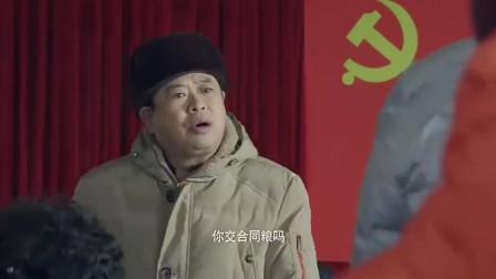 影视:林三木为了丰年村的信誉,跑到派出所为犯错的村民求情