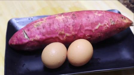 秋天要多吃红薯,加2颗鸡蛋搅一搅,出锅又香又软,孩子超爱吃